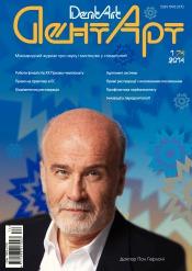 ДентАрт (Українською мовою) №1 03/2014