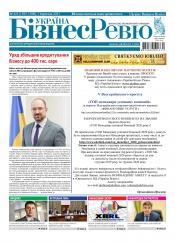 Україна Бізнес Ревю №8-9 03/2021