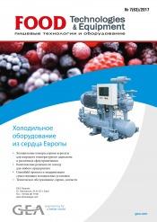 FOOD Technologies & Equipment. Пищевые технологии и оборудование №7 07/2017