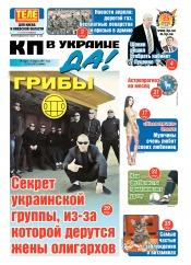 Комсомольская правда (четверг) №57 03/2017