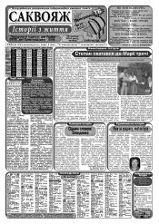 Саквояж: історії з життя №15 04/2014