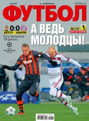 Футбол №14 02/2015