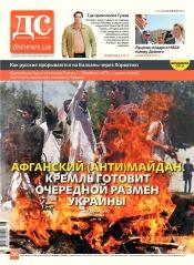 Деловая столица №26 06/2017