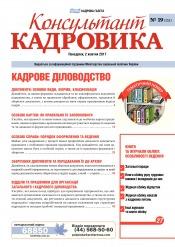 Консультант Кадровика №19 10/2017