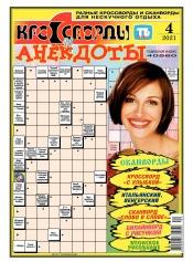 Кроссворды и анекдоты №4 02/2021