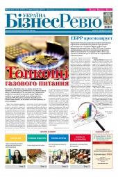 Україна Бізнес Ревю №43-44 11/2016