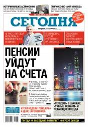 Сегодня. Киевский выпуск №188 10/2017