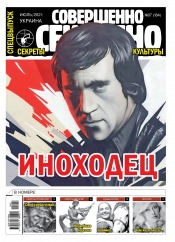 Совершенно секретно – Украина. Спецвыпуск №7 07/2021