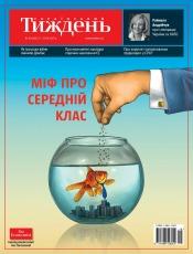 Український Тиждень №16 04/2017