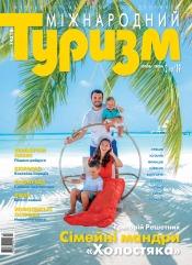 Міжнародний туризм №3 06/2019