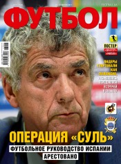 Футбол №57 07/2017