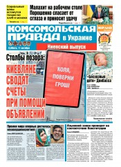 Комсомольская правда №225 10/2014