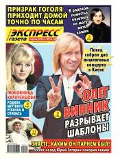 Экспресс-газета №14 04/2016