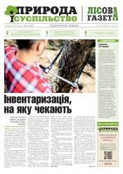 Природа і суспільство №21 05/2020