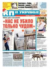 Комсомольская правда №185 12/2018