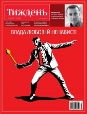 Український Тиждень №40 10/2020