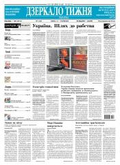Дзеркало тижня. Україна №1 01/2018