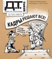 «Д.Т.» Директор Типографии №5 09/2015
