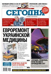 Сегодня. Киевский выпуск №73 04/2017