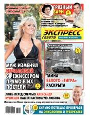 Экспресс-газета №25 06/2019
