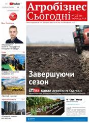 """газета """" Агробізнес Сьогодні"""" №22 11/2018"""