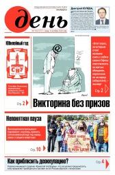 День. На русском языке №194 10/2020