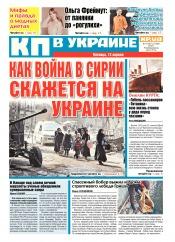 Комсомольская правда №54 04/2018