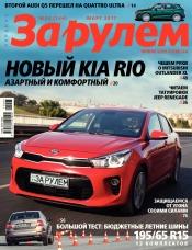 Украина за рулем №3 03/2017