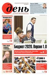 День. На русском языке №169 09/2019