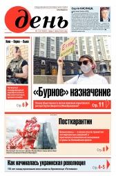 День. На русском языке №120 07/2020