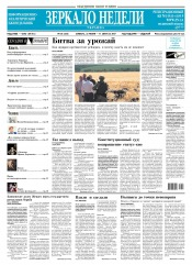 Зеркало недели. Украина №28 07/2017