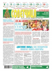 Советчица.Интересная газета полезных советов №1 01/2018