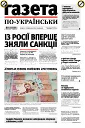 Газета по-українськи №49 07/2019