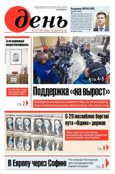 День. На русском языке №222 11/2020
