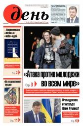 День. На русском языке №86 05/2017