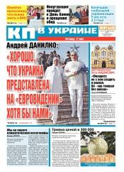 Комсомольская правда №73 05/2019