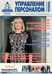 Управление персоналом - Украина №2 02/2014