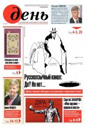 День. На русском языке. (пятница) №147-148 08/2019