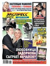 Экспресс-газета №42 10/2019