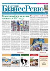 Україна Бізнес Ревю №42-43 10/2015