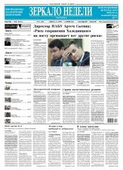 Зеркало недели. Украина №12 03/2018