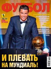 Футбол №4 01/2015