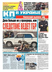 Комсомольская правда №197 11/2017