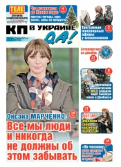 Комсомольская правда (четверг) №203 11/2017