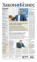Закон і Бізнес (українською мовою) №15 04/2017
