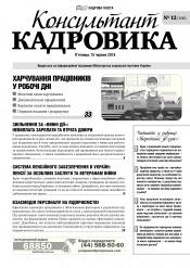 Консультант Кадровика №12 11/2018