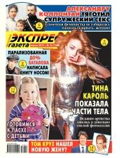 Экспресс-газета №14 04/2017