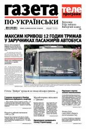 Газета по-українськи №29 07/2020