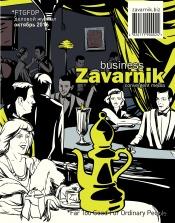Діловий журнал «BUSINESS ZAVARNIK CONVERGENT MEDIA №10 10/2016