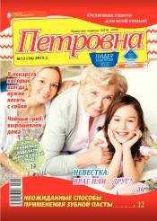 Петровна №13 07/2015